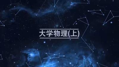 大学物理(上)(太原理工大学)