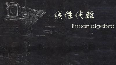线性代数(济南大学)