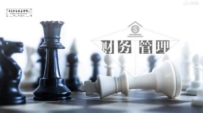 财务管理(青岛职业技术学院)