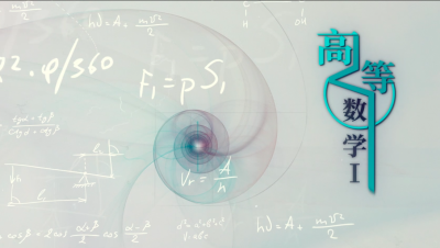 高等数学I