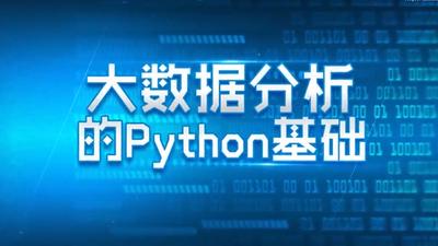 大数据分析的python基础