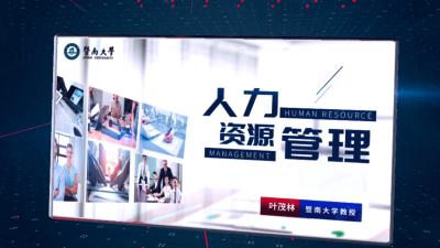 人力资源管理(暨南大学)
