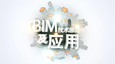 BIM技术原理及应用(山东联盟)