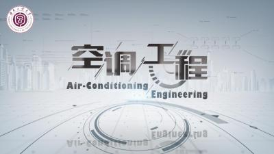 空调工程(湖南工业大学)