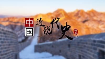 中国近现代史纲要(西南科技大学)