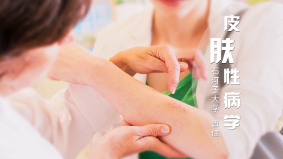皮肤性病学(石河子大学)