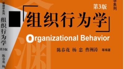 组织行为学(山东联盟-青岛理工大学)答案2020