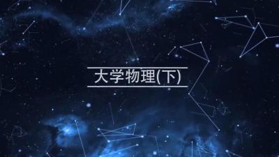 大学物理(下)(太原理工大学)