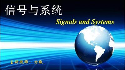 信号与系统(山东联盟-山东师范大学)智慧树见面课答案