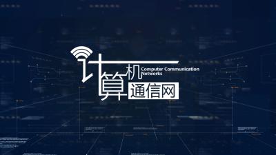 智慧树计算机通信网答案