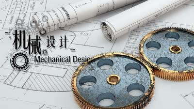 机械设计(兰州理工大学)