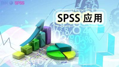 SPSS应用(山东联盟)