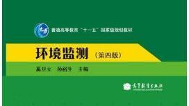 环境监测(山东联盟-青岛理工大学)