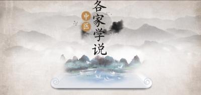 中医各家学说(上海中医药大学)