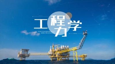工程力学(中国石油大学(华东))