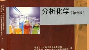 分析化学(山东联盟)