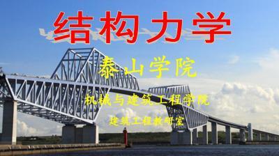 结构力学(山东联盟-泰山学院)