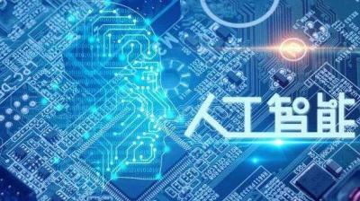 人工智能基础(山东联盟)