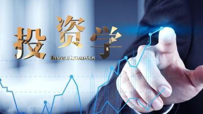 投资学(中南财经政法大学)教程考试答案2020