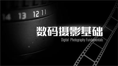数码摄影基础(山东联盟)