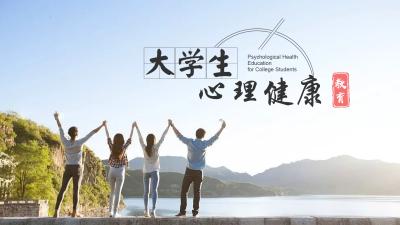 大学生心理健康教育(海南联盟)