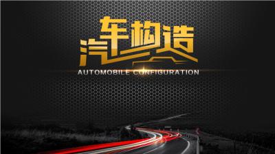 汽车构造(同济大学)