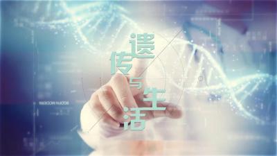 遗传与生活