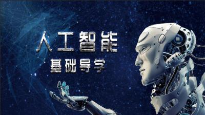 人工智能基础导学