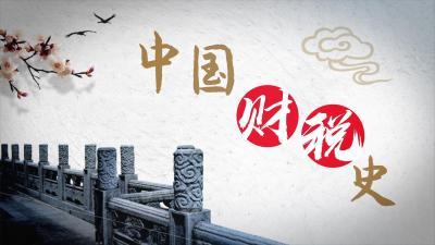 中国财税史