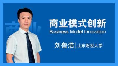 商业模式创新(山东联盟)
