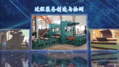 过程装备制造与检测(山东联盟)
