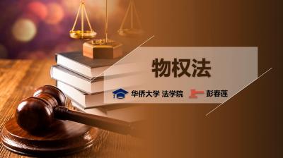 智慧树物权法网络课答案