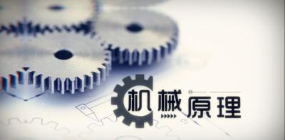 机械原理(青岛理工大学)