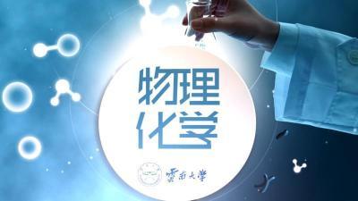 物理化学(云南大学)