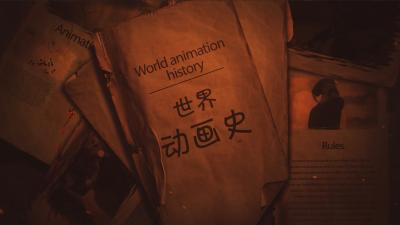 世界动画史