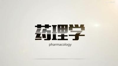 药理学(山东联盟-青岛农业大学)