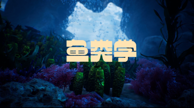 鱼类学(山东联盟)