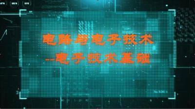 电路与电子技术——电子技术基础(山东联盟)