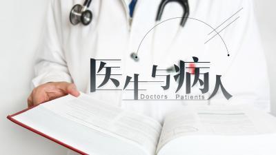 医生与病人