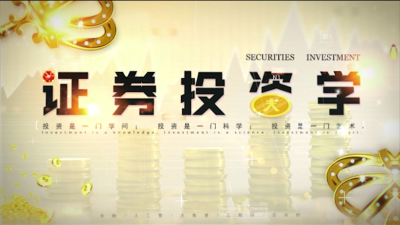 证券投资学(山东大学)