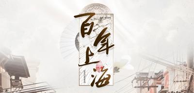 智慧树百年上海答案2020