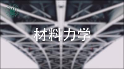 材料力学(山东联盟-青岛农业大学)