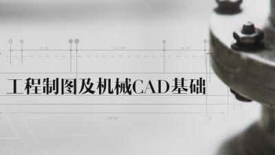 工程制图及机械CAD基础
