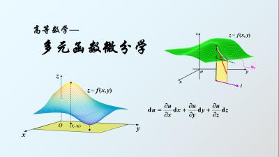知到智慧树高等数学-多元函数微分学(山东联盟)答案期末