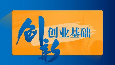 创新创业基础(重庆科技学院)