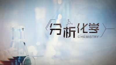 分析化学(山东理工大学)