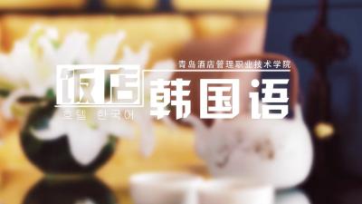 饭店韩国语期末考试答案2020