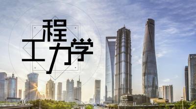 工程力学(山东理工大学)