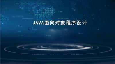 2020Java面向对象程序设计章节测试答案
