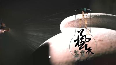 中国青瓷艺术鉴赏